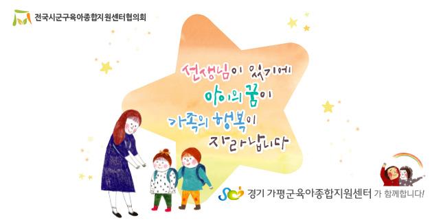 선생님이 있기에 아이의 꿈이 가족의 행복이 자라납니다.