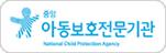 중앙아동보호전문기관