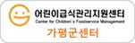 어린이집급식관리지원센터 가평군센터